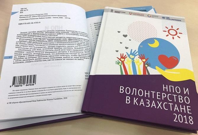 ФОНД ИМ. ЕСЕНОВА ВЫПУСТИЛ РУКОВОДСТВО ДЛЯ НПО