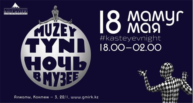 Museum Night Almaty