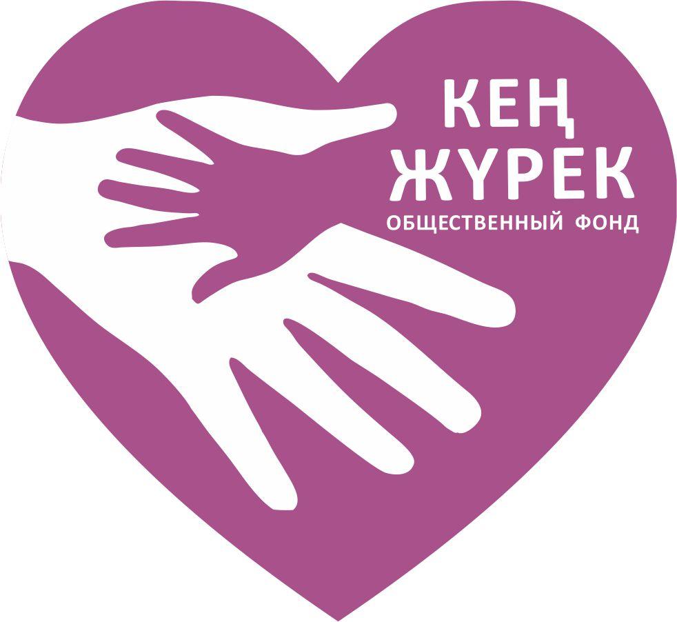 Поддержка ОФ «Кен Журек»