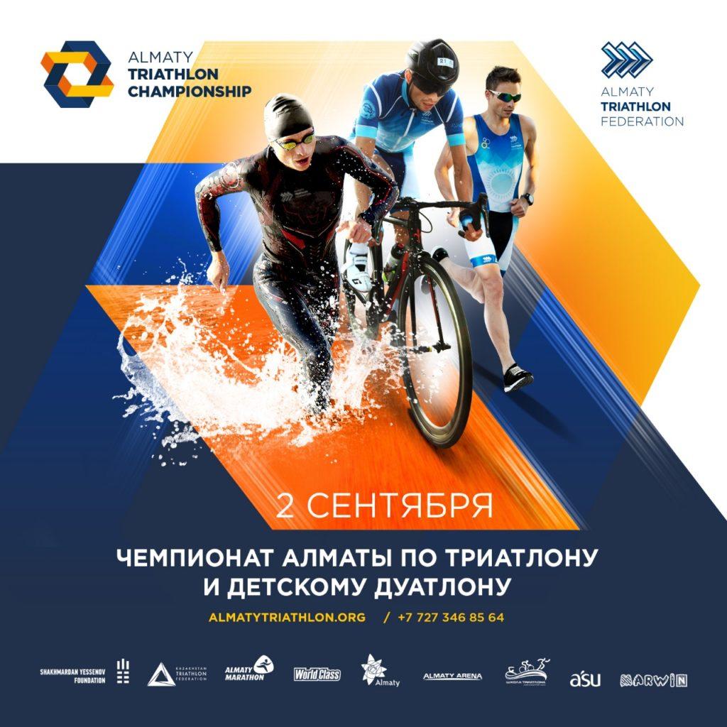 Чемпионат города Алматы по дуатлону и триатлону