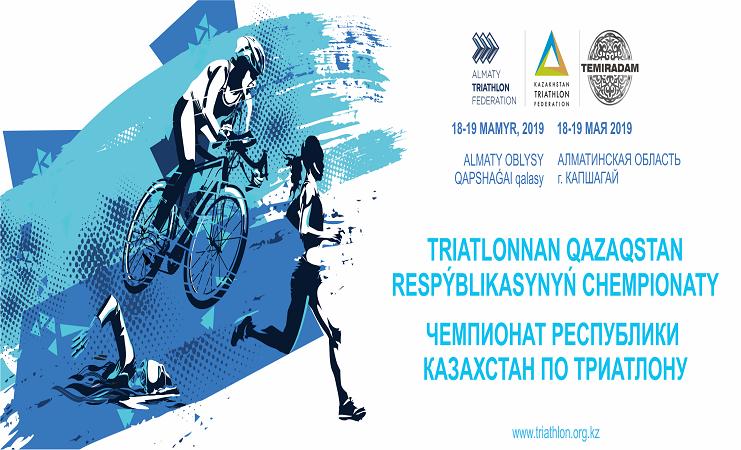 Требуются добровольцы для проведения чемпионата Республики Казахстан по триатлону!