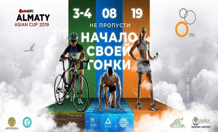Волонтерство на 2019 Almaty ASTC Triathlon Asian Cup
