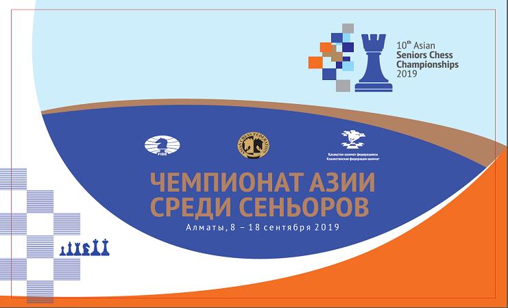 Кубок Азии по шахматам среди сеньеров