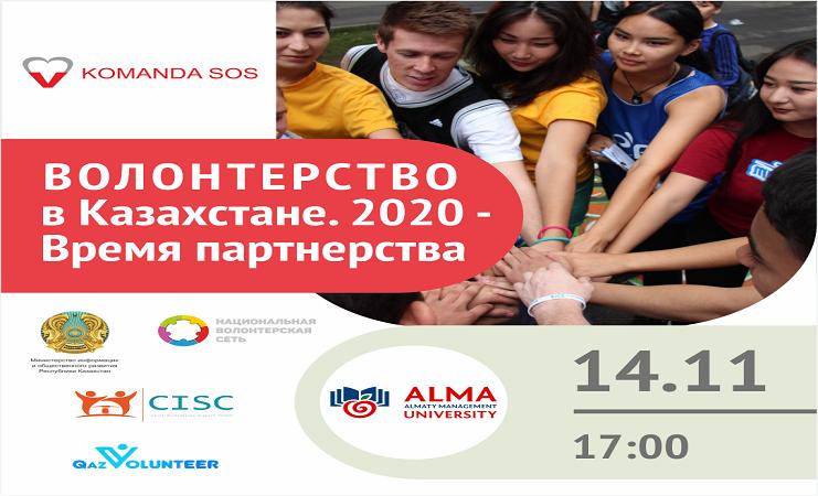 Брифинг: «Волонтерство в Казахстане. 2020 — Время партнерства», Алматы